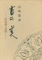 <<趣味・雑学>> 書の美-書法論と造形 / 山崎楚雨