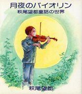 <<歴史・地理>> 月夜のバイオリン / 萩尾望都