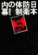 <<歴史・地理>> 日本防衛体制の内幕 / 海原治