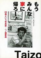<<芸術・アート>> もうみんな家に帰ろー!26歳という写真家・一ノ瀬泰造  / 一ノ瀬信子