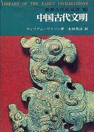 <<歴史・地理>> 世界古代史双書10 中国古代文明 / ウィリアム・ワトソン