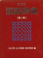 <<語学>> 旺文社国語辞典 / 松村明