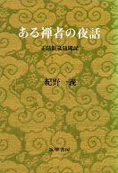 <<児童書・絵本>> ある禅者の夜話-正法眼蔵随聞記 / 紀野一義