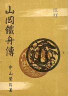 <<趣味・雑学>> 山岡鐵舟傳 改訂版 / 牛山榮治