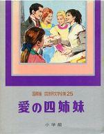 <<児童書・絵本>> 愛の四姉妹 国際版 少年少女世界文学全集 25