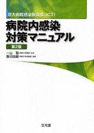 <<科学・自然>> 病院内感染対策マニュアル 京大病院感染制御部 第2版 / 一山智