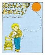 <<児童書・絵本>> おたんじょうび おめでとう! / パット・ハッチンス