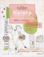 <<生活・暮らし>> アラン・デュカスのナチュールデザート 白砂糖を減らしてシンプル・ヘルシー・美味しい / アラン・デュカス