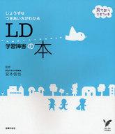 <<健康・医療>> LD学習障害の本 / 宮本信也