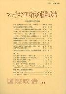 <<政治・経済・社会>> マルチメディア時代の国際政治 / 日本国際政治学会