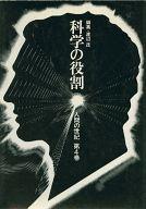 <<科学・自然>> 科学の役割 人間の世紀 第4巻 / 渡辺茂