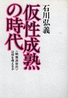 <<政治・経済・社会>> 仮性成熟の時代 <戦無派世代>は何を考えるか / 石川弘義
