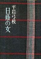 <<エッセイ・随筆>> 日蔭の女 / 平岩弓枝