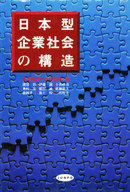 <<政治・経済・社会>> 日本型企業社会の構造 / 基礎経済科学研究所