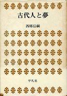<<趣味・雑学>> 古代人と夢 / 西郷信綱