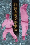 <<スポーツ>> 攻防自在 護身術空手拳法 / 摩文仁賢和