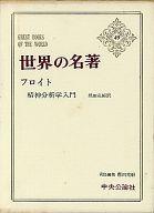 <<歴史・地理>> 世界の名著 49 フロイト / 懸田克躬