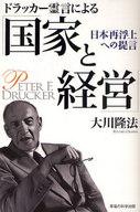 <<政治・経済・社会>> ドラッカー霊言による国家と経営 / 大川隆法