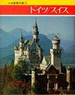 <<歴史・地理>> 世界の旅8 ドイツ/スイス新編 / 座右宝刊行会/三友社