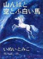 <<児童書・絵本>> 山んばと空とぶ白い馬 / いぬいとみこ