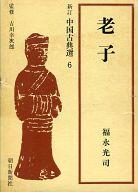 <<歴史・地理>> 新訂 中国古典選6 老子 / 福永光司