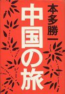 <<歴史・地理>> 中国の旅 / 本多勝一