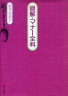 <<趣味・雑学>> 図解・マナー全科 / 酒井美意子