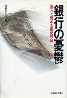 <<趣味・雑学>> 銀行の憂鬱 揺らぐ資本主義の牙城 / 日経ビジネス