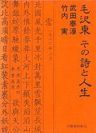<<宗教・哲学・自己啓発>> 毛沢東 その詩と人生 / 武田泰淳/竹内実