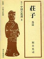 <<エッセイ・随筆>> 新訂 中国古典選8 荘子 外篇 / 福永光司