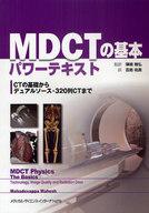 <<科学・自然>> MDCTの基本パワーテキスト CTの基礎からデュアルソース・320列CTまで / 陣崎雅弘