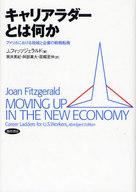 <<政治・経済・社会>> キャリアラダーとは何か アメリカにおける地域と企業の戦略転換 / J.フィッツジェラルド