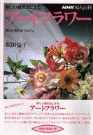 <<芸術・アート>> 新しい着色法によるアートフラワー 美しい布の花Part2 / 飯田倫子