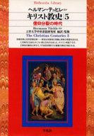 <<宗教・哲学・自己啓発>> キリスト教史 5 信仰分裂の時代 / ヘルマンテュヒレ