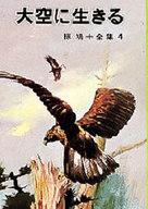 <<エッセイ・随筆>> 椋鳩十全集 4 大空に生きる / 椋鳩十