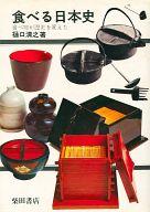 <<歴史・地理>> 食べる日本史 食べ物が歴史を変えた / 樋口清之