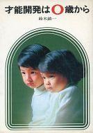 <<政治・経済・社会>> 才能開発は0歳から / 鈴木鎮一