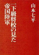 <<政治・経済・社会>> 一下級将校の見た帝国陸軍 / 山本七平