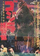 <<趣味・雑学>> ゴジラ博物館 世界初のゴジラアイテム40年史・資料集成 / 西村祐次