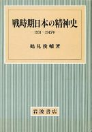 <<歴史・地理>> 戦時期日本の精神史 1931~1945年 / 鶴見俊輔