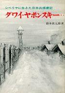 <<趣味・雑学>> ダワイ・ヤンポスキー / 鈴木省五郎