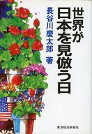 <<政治・経済・社会>> 世界が日本を見倣う日 / 長谷川慶太郎