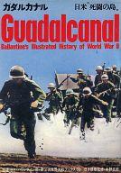 <<歴史・地理>> Guadalcanal ガダルカナル 日米死闘の島 / 渡辺辰雄