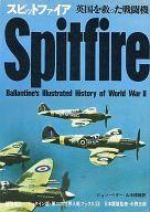 <<歴史・地理>> Spitfire スピットファイア 英国を救った戦闘機 / ジョン・ベダー/山本親雄