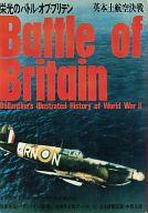 <<歴史・地理>> Battle of Britain 栄光のバトル・オブ・ブリテン 英本土航空決戦 / エドワード・ビショップ/山本親雄