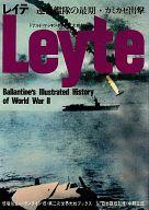 <<歴史・地理>> Leyte レイテ 連合艦隊の最期・カミカゼ出撃 / ドナルド・マッキンタイヤー/大前敏一