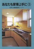 <<趣味・雑学>> あなたも家事上手に 1-台所と事務整理コーナー- / 主婦の友社編集部