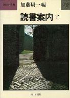 <<歴史・地理>> 読書案内 下 / 加藤周一