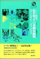 <<科学・自然>> 私が知っている野生動物 シートン動物記1 / アーネスト・T・シートン/藤原英司