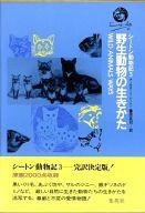 <<科学・自然>> 野生動物の生きかた シートン動物記3 / アーネスト・T・シートン/藤原英司